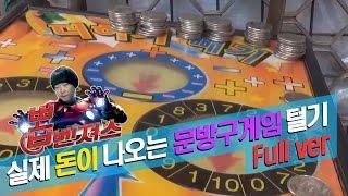 (풀영상) 실제 돈이 나오는 문방구게임 털기!!