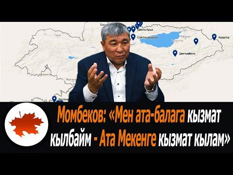 """Момбеков: """"Мен ата - балага кызмат кылбайм – Ата Мекенге кызмат кылам"""""""