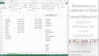 Управление списками в Excel
