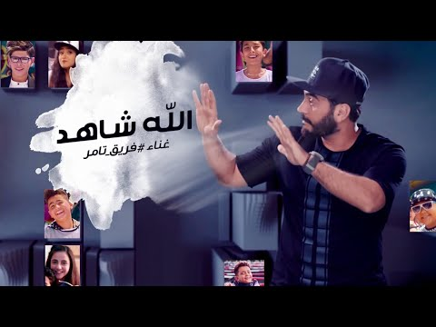 Allah Shahid .. Video Clip- Tamer Hosny team - The Voice Kid