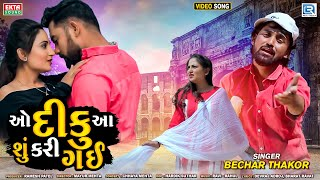 Bechar Thakor - O Diku Aa Shu Kari Gai | FULL HD VIDEO | ઓ દીકુ આ શું કરી ગઈ | New Gujarati Sad Song