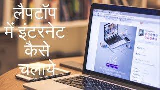 Laptop me internet kaise chalaye in hindi 2 ways to access Internet in laptop