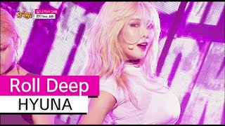 [HOT] HYUNA (feat. Hyojong) - roll deep, 현아 (feat. 효종) - 잘 나가서 그래 Show Music core 20150829