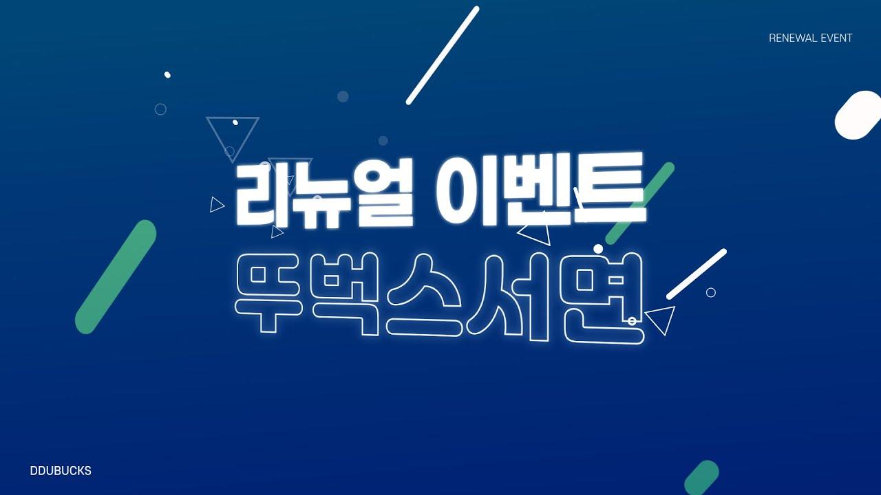 [뚜벅스 서면점] 리뉴얼 오픈!