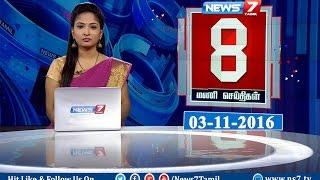News @ 8 PM   News7 Tamil   03/11/2016