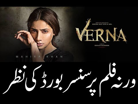 Pakistan film Verna may be banned by CBFC