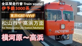 バイノーラル全区間走行音-伊予鉄道3000系 横河原~高浜