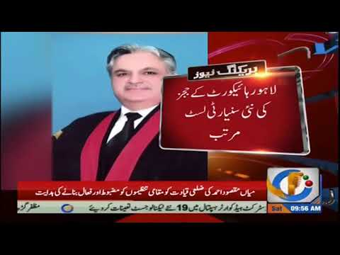 Lahore High Court judges compiled the new seniority list