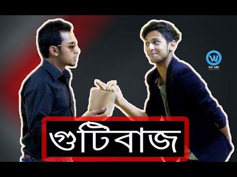 Bangla New Funny Video   Tawhid Afridi   Gutibaj   গুঁটিবাজ   Bangla Fun 2017   Awesome People