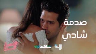طارق متحمس إن فرح حامل وشادي مطلعش ابن كمال وهدان