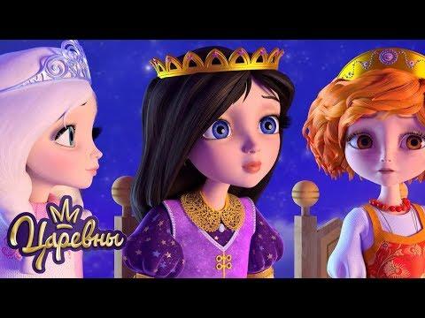 Царевны 👑 Сборник 5 🔝 Новые серии