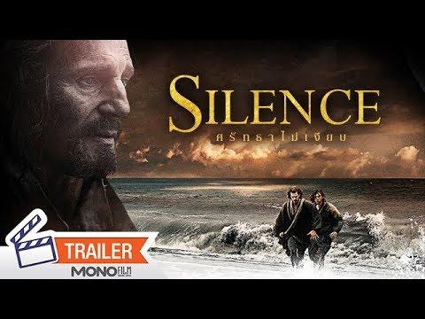 Photo of แอนดรูว์ การ์ฟิลด์ ภาพยนตร์ – ตัวอย่างภาพยนตร์   Silence – ศรัทธาไม่เงียบ  [Official Trailer]