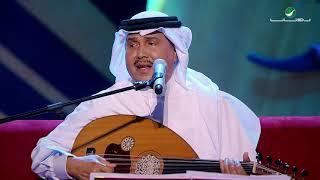 Mohammed Abdo  … | محمد عبده … ميدلي/ موال أقبلت : محرين بالخير - جلسات الرياض ٢٠١٩