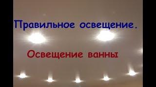 видео Правильное освещение в ванной комнате (+5 фото с примерами)