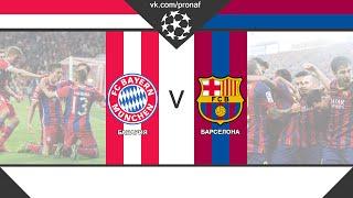 Прогноз на матч Бавария 3-2 Барселона 12.05.2015 Лига Чемпионов УЕФА. 1/2 финала. Ответные матчи