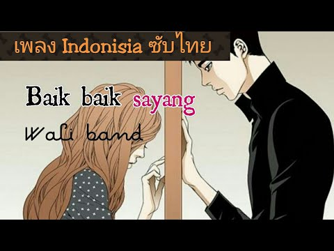 ซับไทย เพลง Baik baik sayang- Wali band   Lyrics