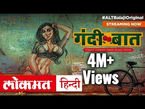 Promo | Trailer | Gandii Baat Trailer Breakdown | Ekta Kapoor | Lokmat News