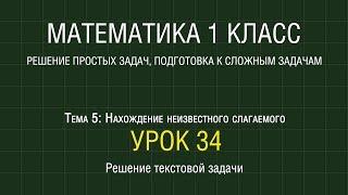 Математика 1 класс. Урок 34. Решение текстовой задачи (2012)