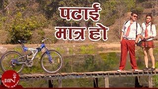 New Lok Dohori Song | Padhai Matra Ho - Khuman Adhikari and Purnakala BC
