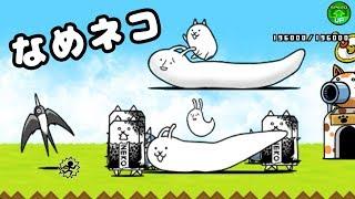 《 にゃんこ大戦争 》悪心...なめネコ 性能紹介【BattleCatKing】 thumbnail