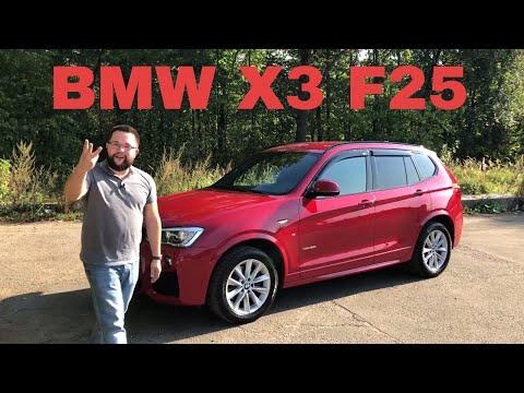 BMW X3 F25 или х.з.? [ найдем-авто.рф ]