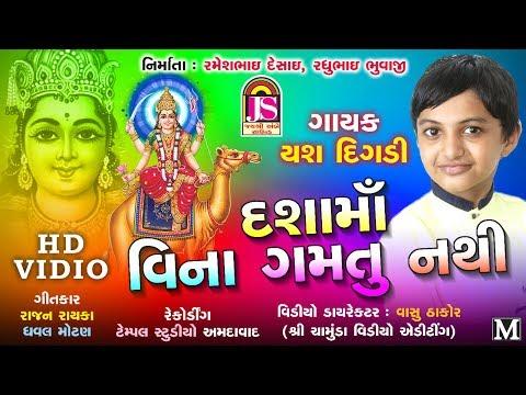 yash-digadi-||-dasama-vina-gamtu-nathi-||-new-song-2017-||-full-hd-vedio