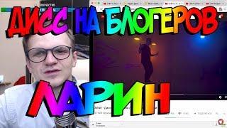 ЛАРИН СМОТРИТ ДИСС НА БЛОГЕРОВ