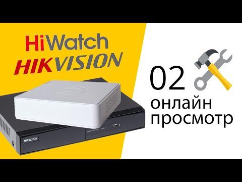 02 Настройка видеорегистратора Hikvision HiWatch (онлайн просмотр)