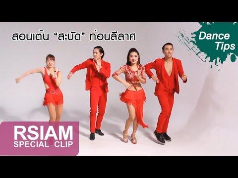 คลิปสอนเต้นท่อนลีลาศ เพลง สะบัด (Flick) : กระแต อาร์สยาม | Kratae Rsiam