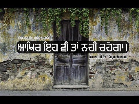 ਆਖਿਰ ਇਹ ਵੀ ਤਾਂ ਨਹੀਂ ਰਹੇਗਾ | Shakir Te Faqir | Spiritual Story | Punjabi | Gagan Masoun