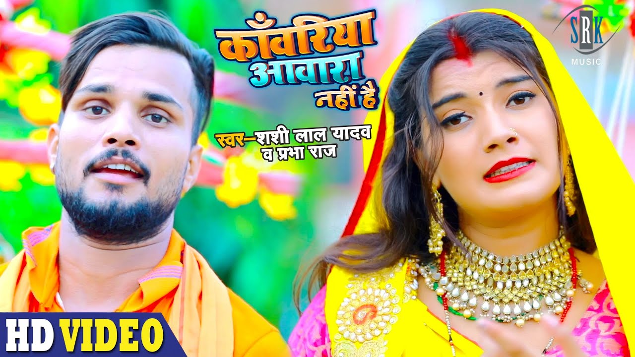Kanwariya Awara Nahi Hai - काँवरिया आवारा नहीं है   Sahshi Lal Yadav, Prabha Raj   Superhit Song