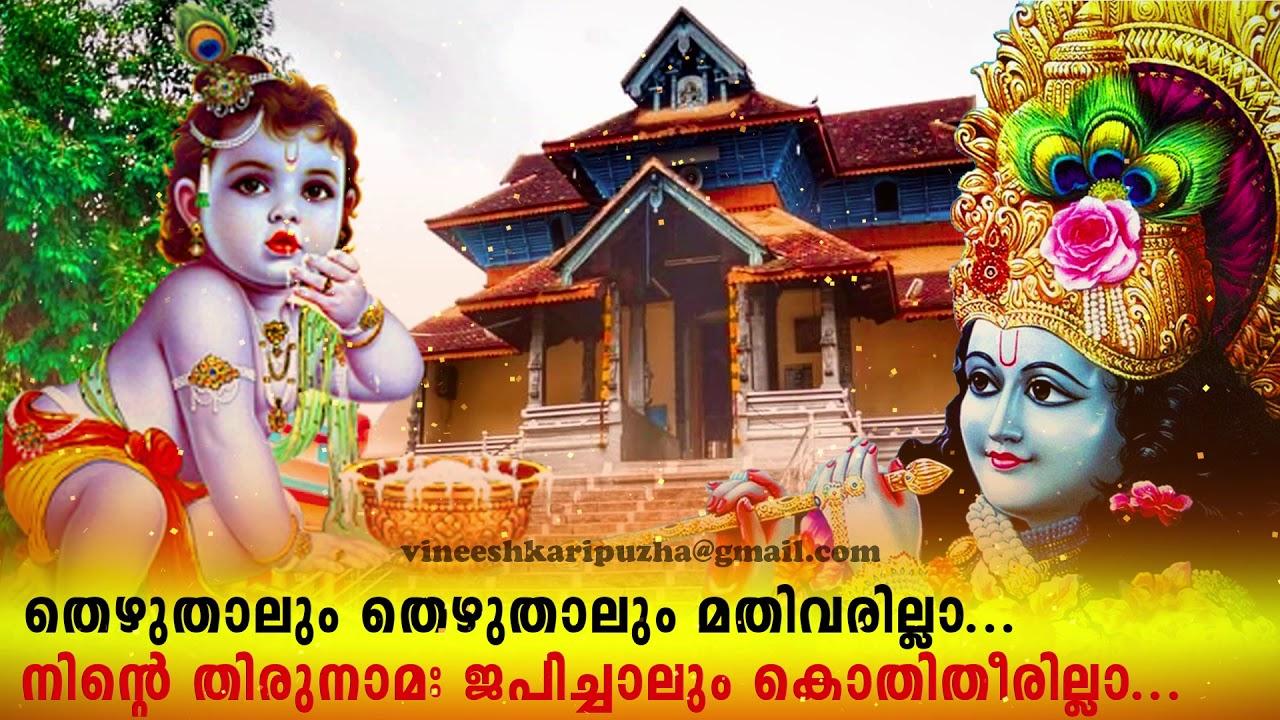 thiruvaranmula krishna mp3 song