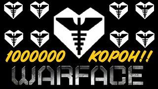 warface - потратил 1 000 000 корон и скупил ВСЕ знаки возвращения в игре (вф объединение серверов)