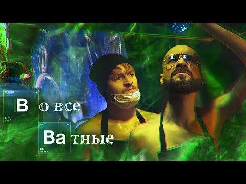 """""""ВО ВСЕ ТЯЖКИЕ"""" ПО-РУССКИ"""