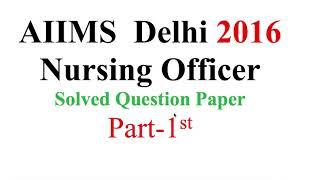 AIIMS NORCET 2020 AIIMS |AIIMS Delhi  Nursing Officer Solved Question Paper of 2016| Part -1st  |
