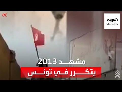 مشاهد مكررة بين مصر وتونس.. إلقاء متظاهرين من أعلى