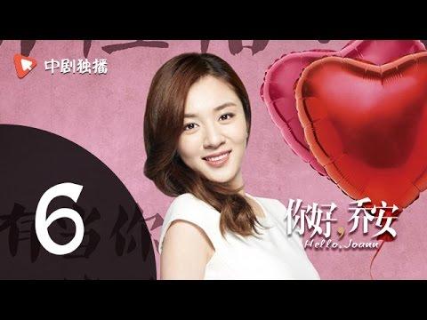 你好乔安 06 【TV版】 | Hello Joann 06(戚薇、王晓晨、白宇 领衔主演)