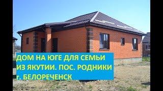 Обзор дома, построенного в поселке Родники Краснодарского края для семьи из ЯКУТИИ