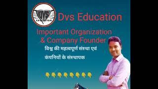 Important Organization & Company Founder (विश्व की महत्वपूर्ण संस्था एवं कंपनियों के संस्थापक)