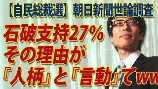 【総裁選】朝日新聞世論調査、石破支持の理由が『人柄』と『言動』ってwwww|竹田恒泰チャンネル2