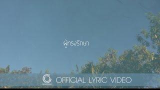 Noppawan Chopkittikhun Ft. Wichai Srisud - ผู้ทรงรักษา [Official Lyric Video]