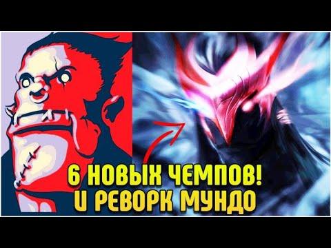 СКОРО 6 НОВЫХ ЧЕМПИОНОВ И РЕВОРК МУНДО! [League of legends/Лига Легенд]