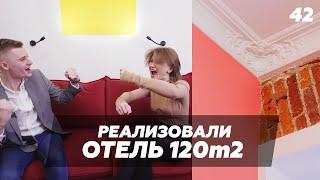 Обзор реализованного Апарт отеля 120м2 в Петербурге 6 номеров с кухнями и санузлами