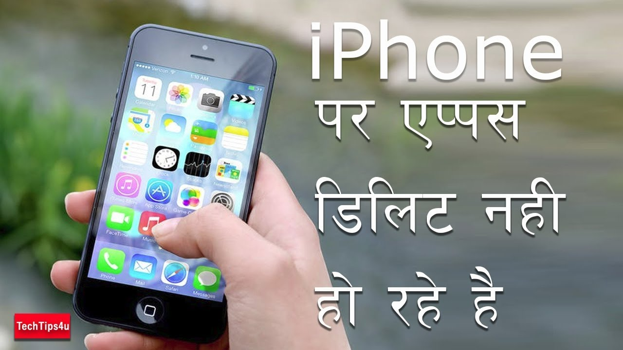 This is why you can not delete apps on your iphone or ipad hindi this is why you can not delete apps on your iphone or ipad hindi urdu tutorials ccuart Image collections
