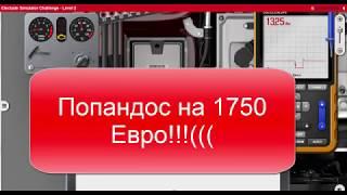 Как пройти 3 уровня в simulator electude и накосячить на 1750 евро