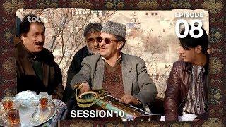 چای خانه - فصل دهم - قسمت هشتم / Chai Khana - Season 10 - Ep 08