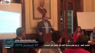 مصر العربية | متحدث الوفد : لن يمر قرض صندوق النقد قبل العرض على البرلمان