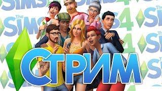 ☠ЧЕЛЛЕНДЖ 100 ДЕТЕЙ ЧАСТЬ 7 ☠The Sims 4☠
