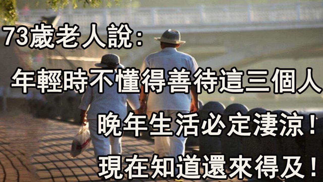 夜聽:73歲老人說:年輕時不懂得善待這三個人,晚年生活必定淒涼!現在知道還來得及!