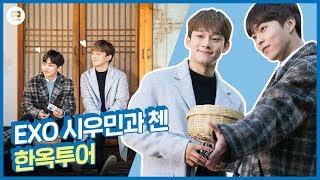 EXO 시우민 & 첸 한옥투어 | VR180